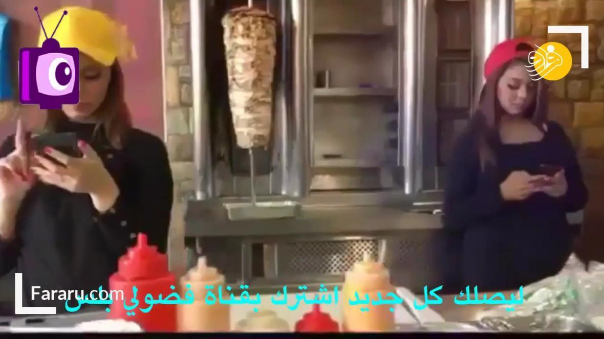 تبلیغ یک فست فود در مکه با دو دختر جنجالی شد