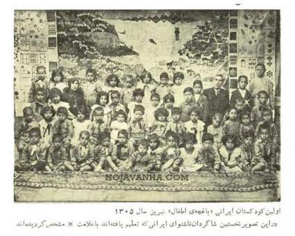 با 4 خردسال، نخستین مهدکودک تهران راه اندازی شد