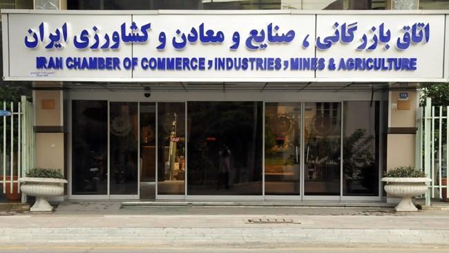 فراخوان اتاق ایران برای ارسال پیشنهادهای اصلاحی لایحه بودجه سال 1400 کل کشور