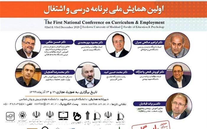 اولین همایش ملی برنامه درسی و اشتغال برگزار می&zwnjشود