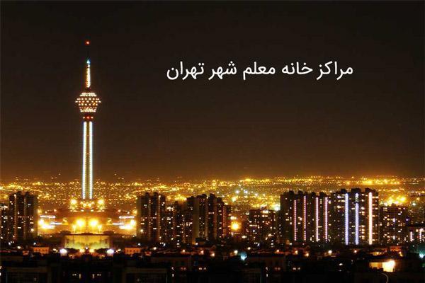 آدرس خانه معلم های تهران (مراکز خانه معلم تهران)