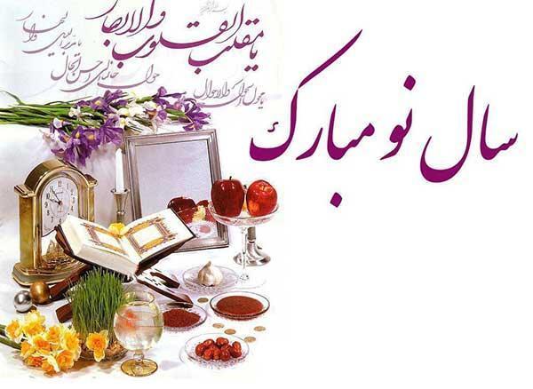 پیغام تبریک عید نوروز؛ متن تبریک نوروز عاشقانه، رسمی و ادبی