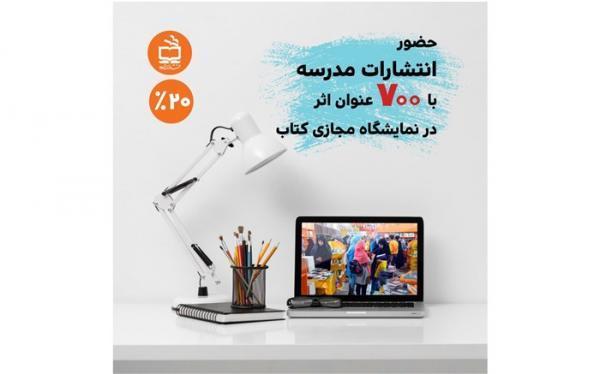 حضور انتشارات مدرسه درنمایشگاه مجازی کتاب تهران