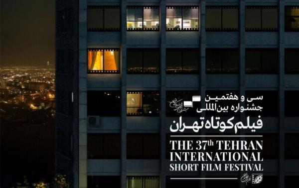خبرنگاران نامزدهای جشنواره فیلم کوتاه تهران معرفی شدند