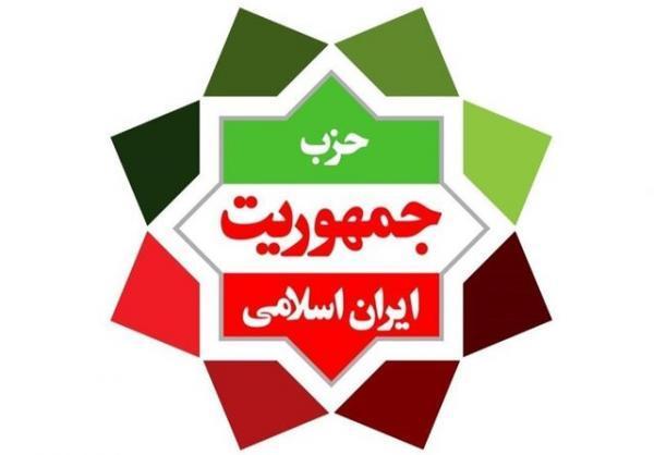 دومین مجمع عمومی حزب جمهوریت ایران اسلامی برگزار می گردد