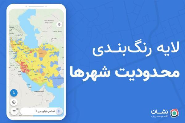 شرایط رنگ بندی شهرهای ایران برای سفر با خودرو