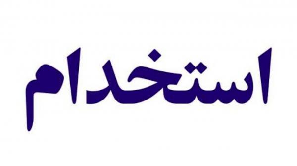 خبرنگاران پذیرفته شدگان آزمون استخدام استانداری کهگیلویه و بویراحمد مراجعه نمایند