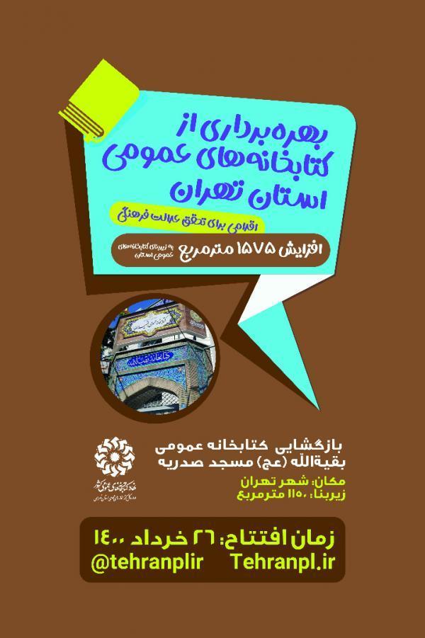 کتابخانه عمومی مسجد صدریه تهران به بهره برداری می رسد