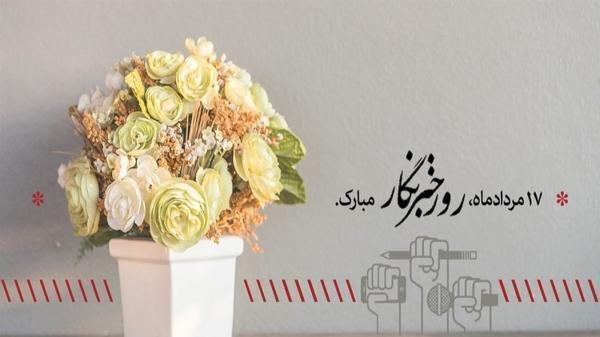 اس ام اس و پیغام تبریک روز خبرنگار
